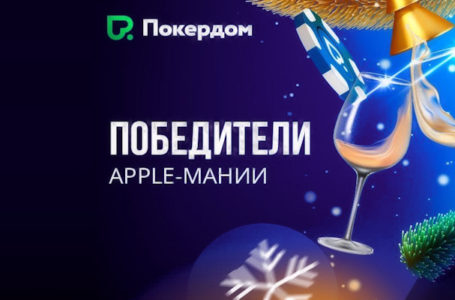 """Results of the """"Apple-Mania"""" promotion at Pokerdom"""