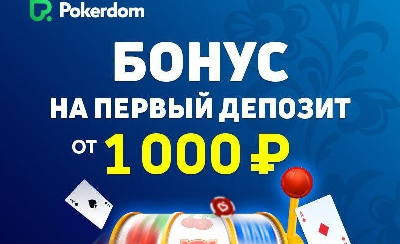 1,000 rubles from PokerDom