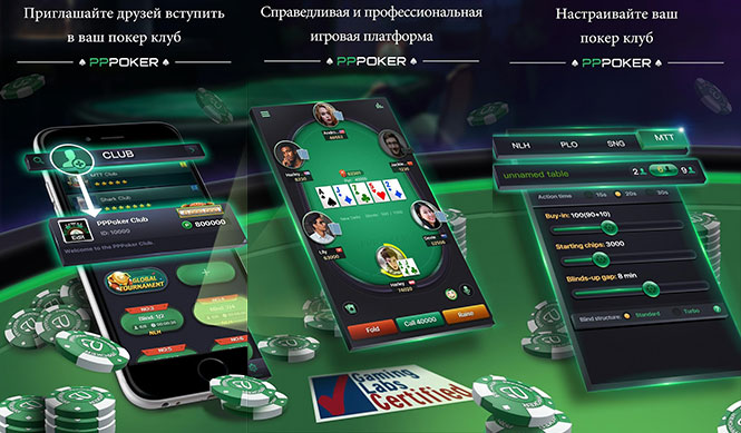 PPPoker mobile apps