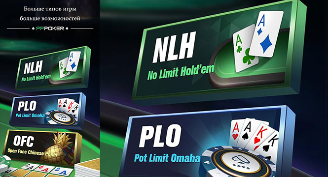 PPPoker high limits